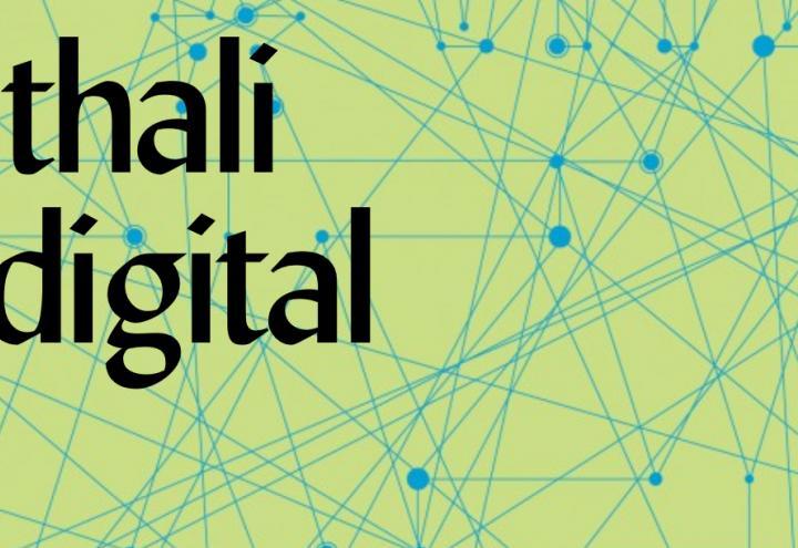 Thalia Theater goes digital